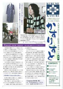 bknum_kasurisuto20のサムネイル
