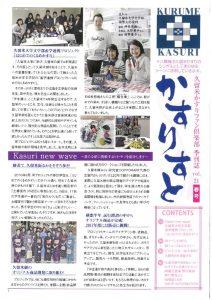 bknum_kasurisuto21のサムネイル