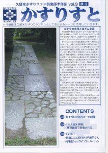 bknum_kasurisuto3のサムネイル
